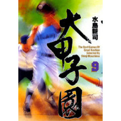大甲子園 The best games of great koshien 9