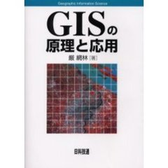 GISの原理と応用 Geographic information science