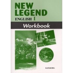 New legend English 1 workbook
