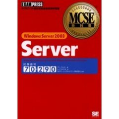 Windows Server 2003 server 試験番号70-290