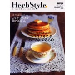Herb style ていねいな暮らしわたし日和 No.2