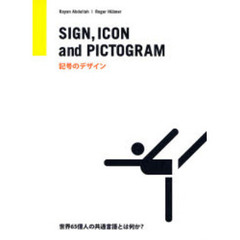 SIGN,ICON and PICTOGRAM 記号のデザイン 世界65億人の共通言語とは何か?