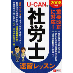 U-CANの社労士速習レッスン 2008年版