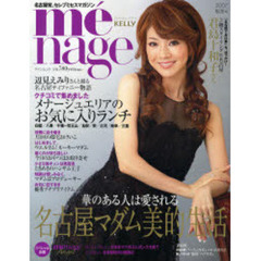 menage KeLLy 2007秋冬号