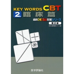 KEY WORDS CBT 2