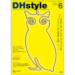 DHstyle  3-32