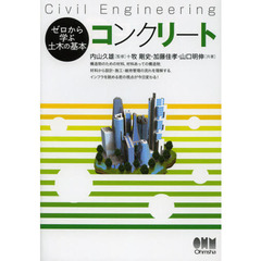 コンクリート Civil Engineering