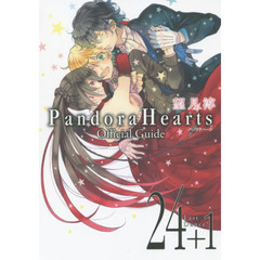 Pandora Hearts Official Guide 24+1  Last Dance!
