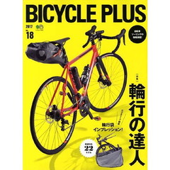 BICYCLE PLUS Vol.18 輪行の達人