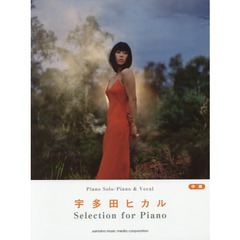 宇多田ヒカルSelection for Piano