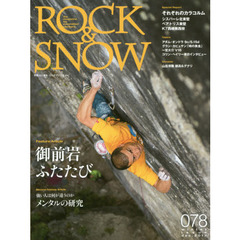 ROCK & SNOW 078(2017dec.winter issue)