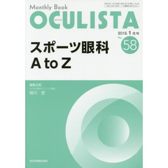 OCULISTA Monthly Book No.58(2018-1月号)