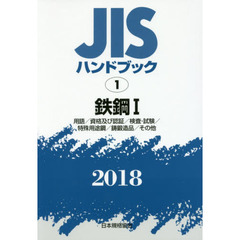 JISハンドブック 鉄鋼 2018-1 用語/資格及び認証/検査・試験/特殊用途鋼/鋳鍛造品/その他