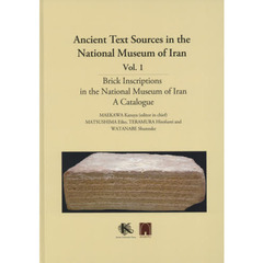 Ancient Text Sources in the National Museum of Iran Vol.1 Brick Inscriptions in the National Museum of Iran A Catalogue