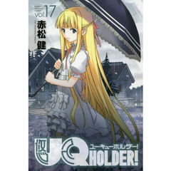 UQ HOLDER! vol.17