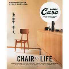 名作椅子と暮らす。 CHAIR LIFE MAGAZINE HOUSE MOOK extra issue