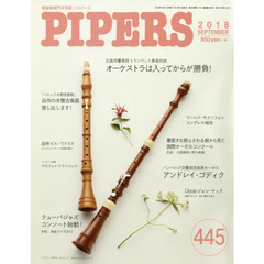 PIPERS 管楽器専門月刊誌 445(2018SEPTEMBER)