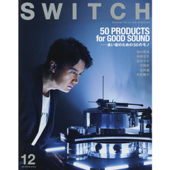 SWITCH VOL.36NO.12(2018DEC.) 50 PRODUCTS for GOOD SOUND 福山雅治