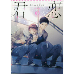 君恋 BOYS LOVE ANTHOLOGY 学生編03