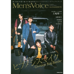 Men's Voice ALEXANDRITE