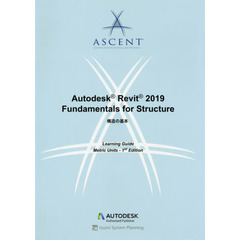 Autodesk Revit 2019 Fundamentals for Structure 構造の基本