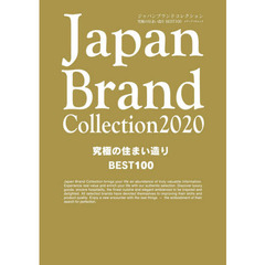 Japan Brand Collection 2020 究極の住まい造り BEST100