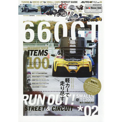 660GT TUNING & DRESS UP for SMALL CARS PERFECT GUIDE 02 ストリートで!サーキットで!ジャンル別軽カーで走り尽くす!