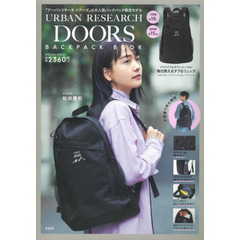 URBAN RESEARCH DOORS BACKPACK BOOK (ブランドブック)