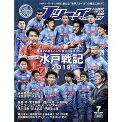 JLEAGUE SOCCER KING 2018年7月号