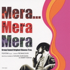 Mera…Mera Mera-Group Sound Original Cinema Trax~GO!CINEMANIA SERIES REEL 9