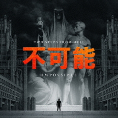 Impossible-不可能-