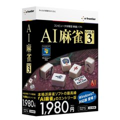 AI麻雀 GOLD 3 for Windows(PCソフト)