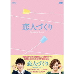 恋人づくり ~Seeking Love~ DVD-BOX 1