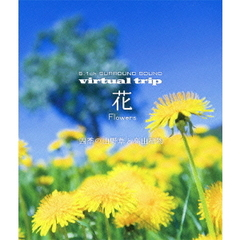 5.1ch SURROUND SOUND virtual trip 花 Flowers 四季の山野草と高山植物(Blu-ray Disc)