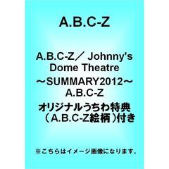 A.B.C-Z/Johnny's Dome Theatre~SUMMARY2012~A.B.C-Z<オリジナルうちわ特典(A.B.C-Z絵柄)付き>
