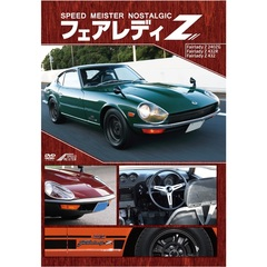 SPEED MEISTER NOSTALGIC FAIRLADY Z/フェアレディZ S30型<セブン-イレブン・セブンネット限定商品>