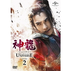神龍<シェンロン> -Martial Universe- DVD-SET 2(DVD)