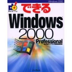 できるWindows 2000 Professional