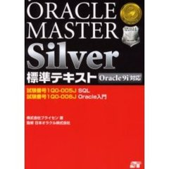 ORACLE MASTER Silver標準テキスト