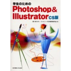 学生のためのPhotoshop & Illustrator CS版