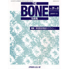 THE BONE Vol.21No.3(2007.5)