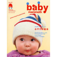 Baby mammoth Family,life & baby No.6 おやすみ絵本