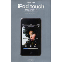 iPod Fan iPod touch徹底活用ガイド for Windows & Macintosh
