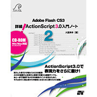 Adobe Flash CS3 詳細!ActionScript 3.0入門ノート 2
