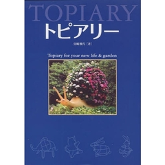 トピアリー Topiary for your new life & garden