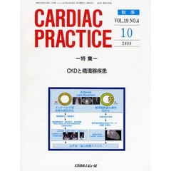 CARDIAC PRACTICE Vol.19No.4(2008.10) 特集・CKDと循環器疾患