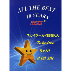 ALL THE BEST 10 YEARS NEXT ユカイツーカイ怪物くん★To be free★5×10★A・RA・SHI