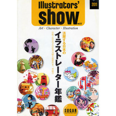Illustrators' show Vol.12(2011)