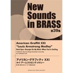 New Sounds in BRASS 第39集 アメリカン・グラフィティXXI ルイ・アームストロング・メドレー/吹奏楽スコアとパート譜セット