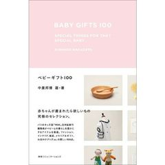 ベビーギフト100 SPECIAL THINGS FOR THAT SPECIAL BABY